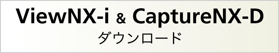 ViewNX-i&Capture NX-Dダウンロード