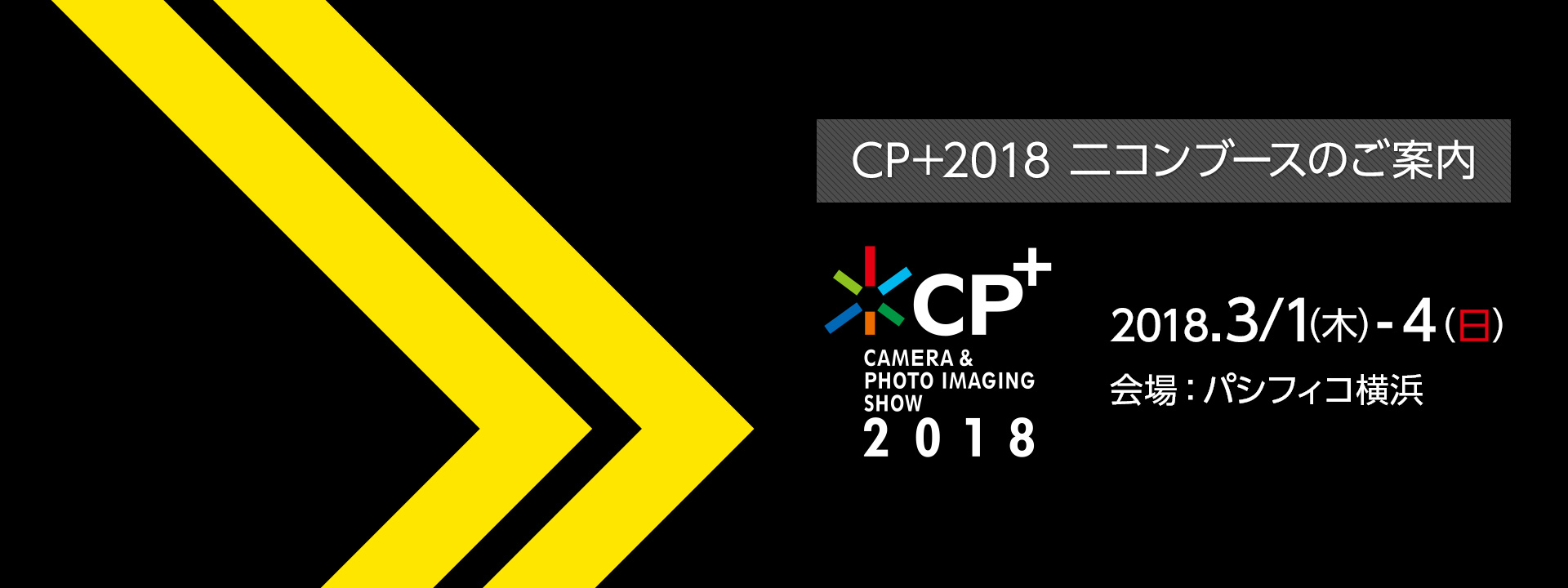 CP+2018 ニコンブースのご案内