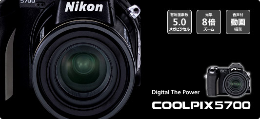 【COOLPIX 5700】Digital The Power.