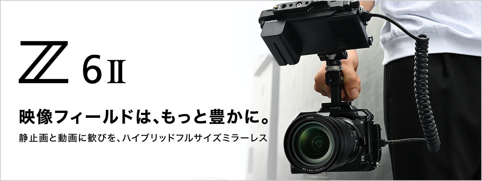 Z6ii ニコン