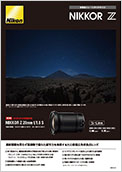 新製品ニュース NIKKOR Z 20mm f/1.8 S(PDF:2.03MB)