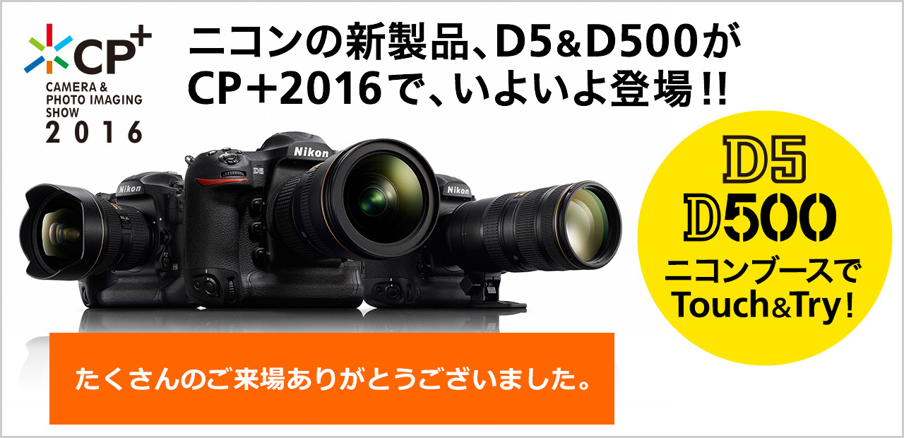 CP+2016 ニコンブースのご案内