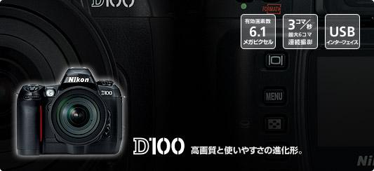 D100 - デジタル一眼レフカメラ ...
