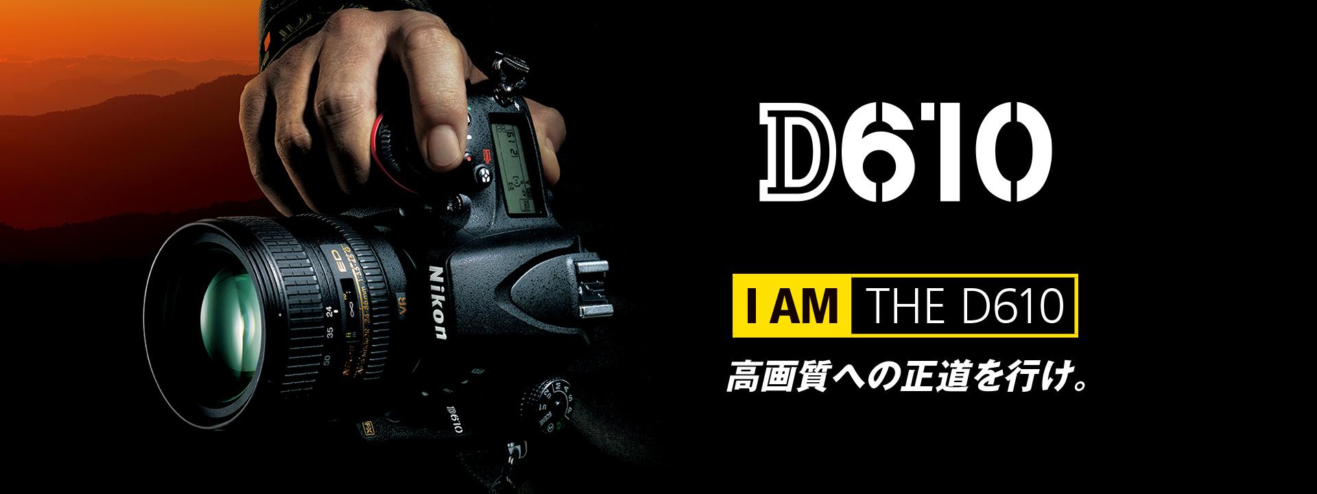 ニコン d610 ファームウェア