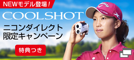「COOLSHOT ニコンダイレクト限定キャンペーン」実施中!