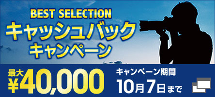 BEST SELECTION キャッシュバックキャンペーン